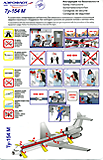 Aeroflot Tupolev Tu-154M Safety Card