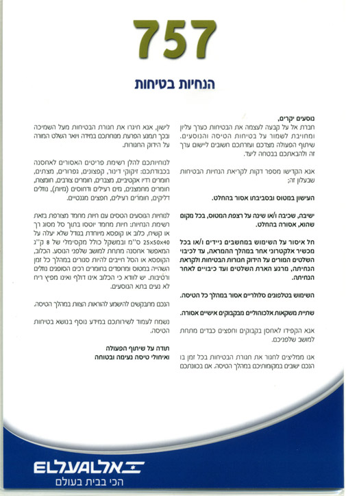 El Al Israel Airlines Boeing 757 Safety Card