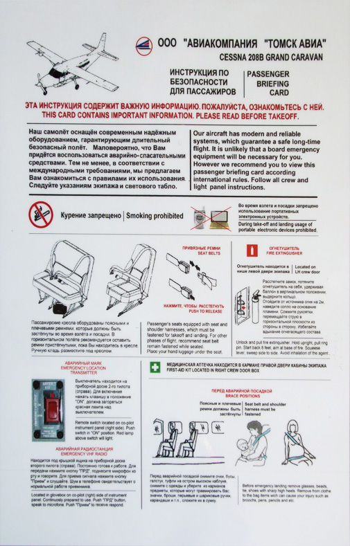Tomsk Avia Cessna 208B Grand Caravan Safety Card