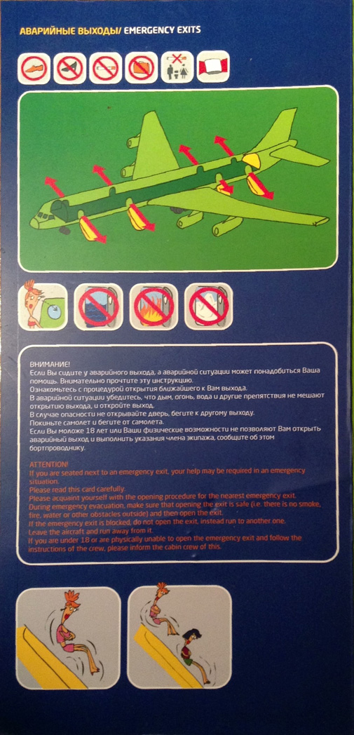 S7 Airlines Ilyushin Il 86 safety card